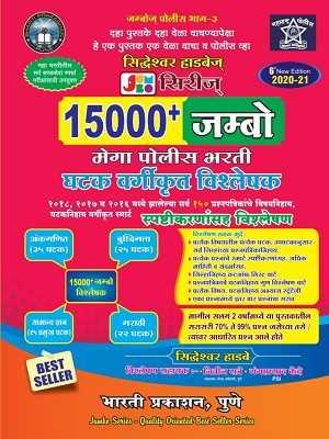 15000+ Jumbo Mega Police Bharti by Siddheshwar Hadbe