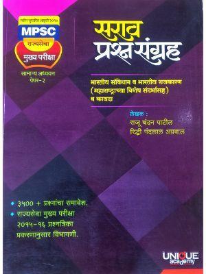 MPSC मुख्य परीक्षा सामान्य अध्ययन सरावप्रश्न संग्रह Paper 2 | Mukhya Pariksha |Unique Academy