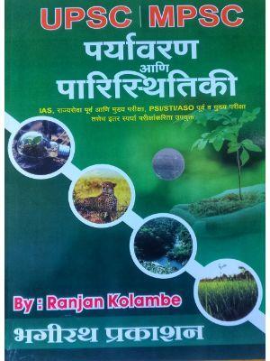 UPSC MPSC पर्यावरण आणि परिस्तिथीक   Paryavaran ani paristithik   Bhagirath Pub