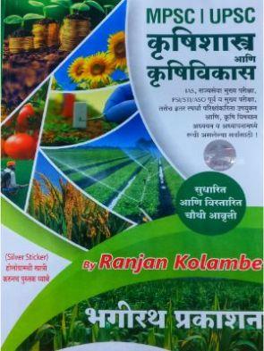 MPSC कृषिशास्त्र आणि कृषिविकास | Krushishshtra Ani Krushivikas | Bhagirath Pub