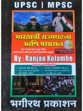 भारताची राज्यघटना आणि प्रशासन | Bhartachi Rajyavyavastha ani prashasan Bhagirath Pub |
