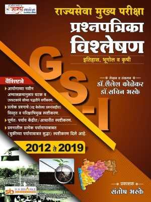 MPSC Mains GS   प्रश्नपत्रिका विश्लेषण   S. S. Bhakse