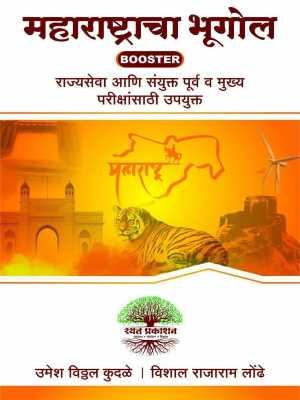 महाराष्ट्रचा भूगोल | Maharashtracha Bhugol | Umesh Kudale
