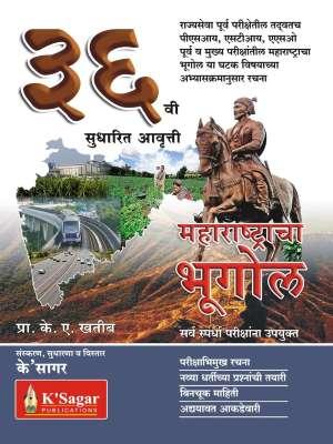 महाराष्ट्राचा भूगोल   Maharashtracha Bhugol   K A Khatib