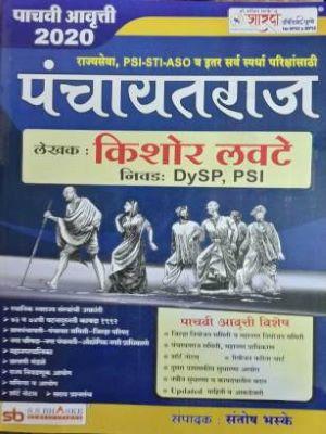 पंचायतराज | PanchayatRaj | Kishor Lavte