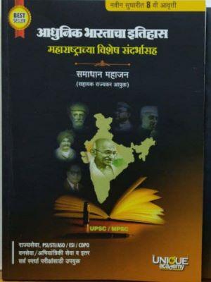 आधुनिक भारताचा इतिहास | Adhunik Bhartacha Itihas | Samadhan Mahajan